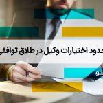 حدود اختیارات وکیل در طلاق توافقی